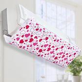 歐美龍空調擋風板除甲醛月子孕婦防直吹掛壁式導風板罩擋冷氣YYP 盯目家