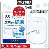 【愛車族】日本PROSTAFF 除菌消臭劑罐 130g C-66