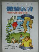 【書寶二手書T1/大學教育_KFW】體驗教育:帶領內省指導手冊_謝智謀