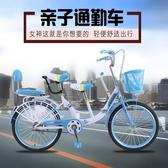 帶娃自行車母子親子單速可騎行座接送孩子母嬰女成人淑女兒童