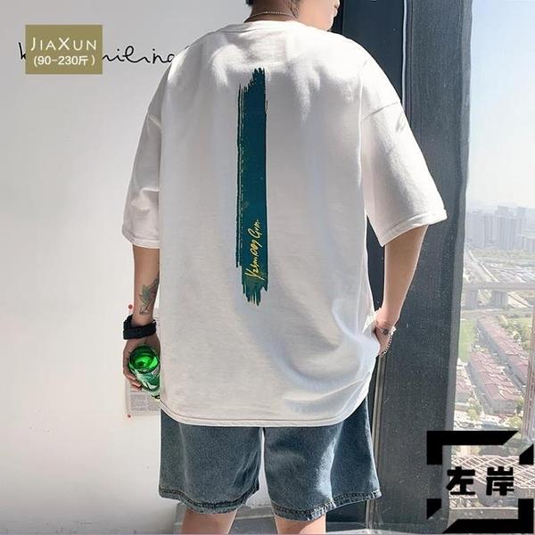 大碼短袖T恤男潮牌加肥加寬鬆白色百搭上衣【左岸男裝】