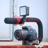 U型手持手機Vlog單反拍攝穩定器兔籠直播主播C型跟拍攝影攝像支架 交換禮物YYJ