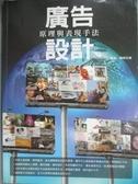 【書寶二手書T3/廣告_ZHM】廣告設計原理與表現手法_張岩