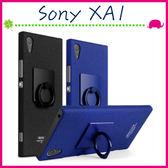 Sony XA1 G3125 5吋 指環磨砂手機殼 素面背蓋 PC手機套 簡約保護套 防滑保護殼 硬殼 牛仔殼