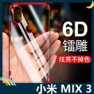 Xiaomi 小米 MIX 3 電鍍隱形...
