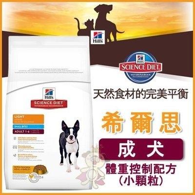 『寵喵樂旗艦店』希爾思《成犬體重控制(小顆粒)》2kg【10321HG】