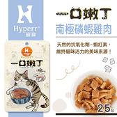 【SofyDOG】Hyperr超躍 一口嫩丁貓咪手作零食-南極磷蝦雞肉 25g