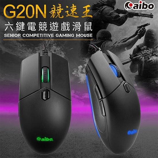 【台中平價鋪】全新 aibo G20N 競速王六鍵電競遊戲滑鼠 四段DPI解析度