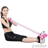 腳蹬捲腹拉力神器瘦肚子仰臥起坐輔助健身瑜伽器材家用彈力繩  快意購物網