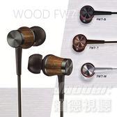 【曜德★新上市★送收納盒】JVC HA-FW7 黑 Wood系列入耳式耳機 日本限量原裝 / 免運