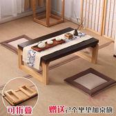 折疊桌 榻榻米茶幾飄窗桌日式小桌子折疊炕桌實木國學桌簡易小茶幾矮書桌 全館85折