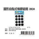 Boman 寶美 M91498 圓型自黏式橡膠磁鐵 20*2mm
