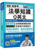 【收錄最新試題及解析】高普考法學知識與英文(包括中華民國憲法、法學緒論、英文)〔