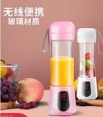 便攜榨汁機便攜式榨汁機家用水果小型迷你型電動榨汁杯搖搖杯充電 聖誕節