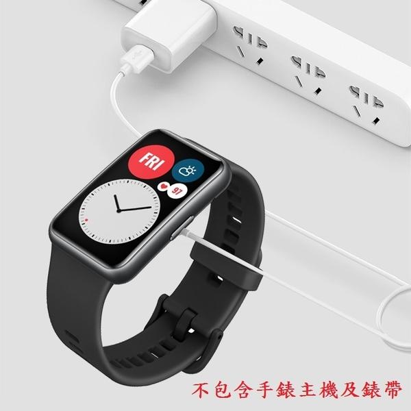 【充電線】華為 HUAWEI WATCH FIT 運動錶專用充電線 電源適配器 智慧手錶充電線