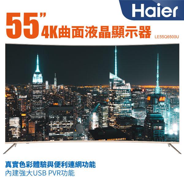 送空氣清淨機 Haier 海爾 55吋 UHD 曲面LED 液晶電視 顯示器+視訊卡 55Q6500 LE55Q6500U HDR 4K 60HZ