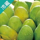 【台灣】土芒果果550g±5%/盒【愛買冷藏】