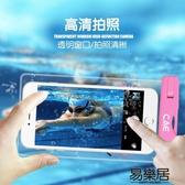 手機防水袋可愛卡通游泳通用