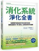(二手書)消化系統淨化全書:黏糊糊的腸道是所有疾病的根源,讓美國最強「淨化醫生」,從根拯
