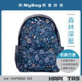 HAPITAS 後背包  HAP0092-163 森林深藍 摺疊後背包 收納方便 MyBag得意時袋