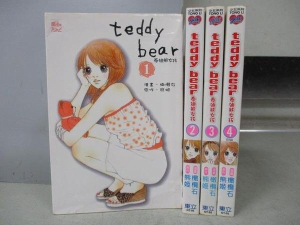 【書寶二手書T1/漫畫書_MOB】Teddy Bear泰迪熊女孩_共4本合售_橄欖石/熊姬