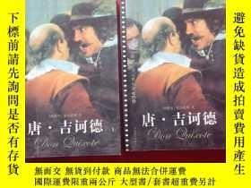 二手書博民逛書店罕見唐吉訶德(套裝上下冊)2003年一版一印Y206675 (西