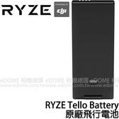 RYZE Tello 特洛 Battery 原廠飛行電池 (3期0利率 免運 先創公司貨) 航拍器 迷你無人機 DJI 大疆飛控技術