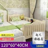 拼接床 實木兒童床小床男孩單人床女孩公主床兒童加寬邊床拼接大床-快速出貨