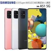 SAMSUNG Galaxy A51 5G(A516)(6G/128G)全螢幕6.5吋高速連網智慧手機◆9/30前登錄送