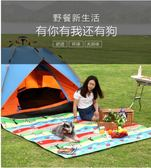 野餐墊防潮墊戶外野炊營沙灘帳篷