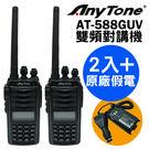 ◤送原廠假電◢(2支裝) AnyTone 雙頻業餘無線電對講機 AT-588GUV 防干擾 碼錶功能 抗摔耐震