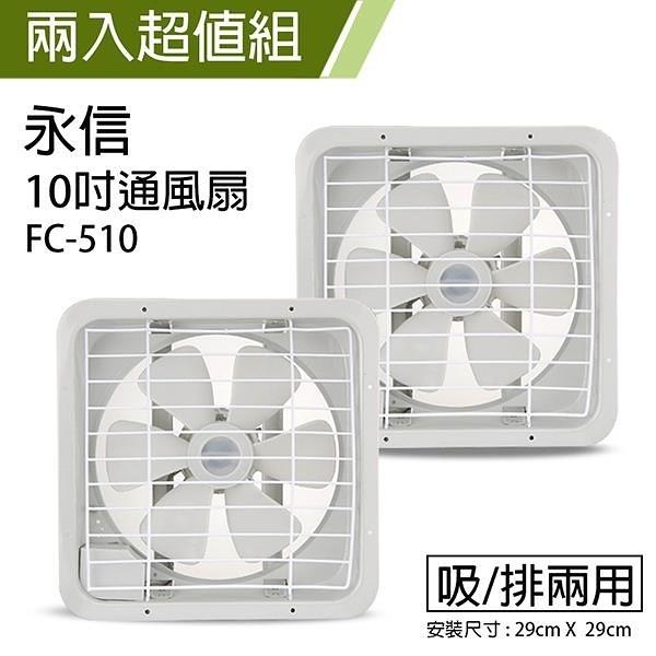 【南紡購物中心】《2入超值組》【永信牌】MIT 台灣製造10吋風量大吸排風扇 FC-510