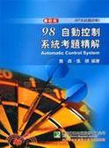 (二手書)98自動控制系統考題精解