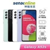 SAMSUNG Galaxy A52s 5G SM-A528 6G/128G 新機上市 神腦生活