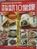 【書寶二手書T7/餐飲_ZBJ】烹飪補習班爆滿的10堂課_楊桃文化