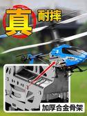 遙控飛機遙控飛機直升機耐摔充電動男孩兒童玩具防撞搖空航模型小無人機  走心小賣場