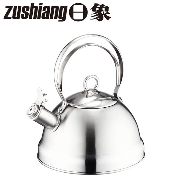 【日象】經典不鏽鋼鳴笛壺(2.5L) ZONK-01-25S