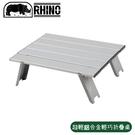 【RHINO 犀牛 超輕鋁合金輕巧折疊桌《銀白》】614/小桌/桌子/餐桌/矮桌/迷你桌