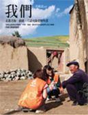 (二手書)我們:走進青海、新疆、甘肅充滿愛的角落