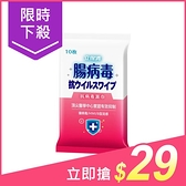 LET GREEN 立得清 抗病毒濕巾(腸病毒)10抽【小三美日】$39