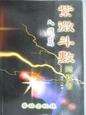 【書寶二手書T6/命理_OEJ】紫微斗數總複習(入門篇)_燈下人