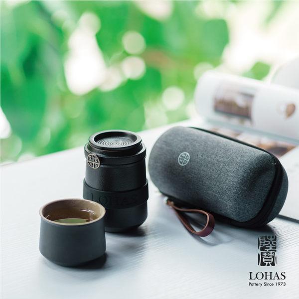 陸寶LOHAS Pottery  樂享杯  新極簡茶器  與茶器一起輕旅行