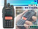 《飛翔無線》ADI AF-58 雙頻 手...