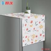 冰箱蓋布 冰箱罩收納置物架側掛袋防水冰箱頂防塵罩布藝套罩蓋布家用防曬巾 2色