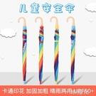 黑膠防曬太陽傘直柄彩虹可愛兒童小學生傘安全手柄雨傘男女 一米陽光