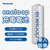 [輸碼GOSHOP搶折扣]國際牌 Panasonic eneloop 充電電池 3號 4號 單入 2000mAh 800mAh 低自放 鎳氫 日本製造