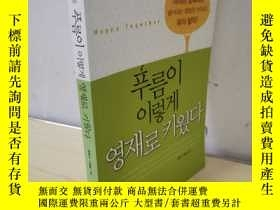 二手書博民逛書店Happy罕見together韓文版Y434322 如圖 如圖 ISBN:9788993267273