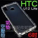 【氣墊空壓殼】HTC U12 Life 2Q6E100 6吋 防摔氣囊輕薄保護殼/防護殼手機背蓋/抗摔透明殼-ZY