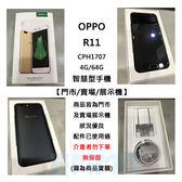 【拆封福利品】OPPO R11 5.5吋 4G/64G 雙卡雙待 指紋辨識 八核心 前後2000萬畫素 智慧型手機~附保貼