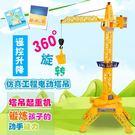 大號仿真遙控塔吊玩具工程車電動兒童起重機...